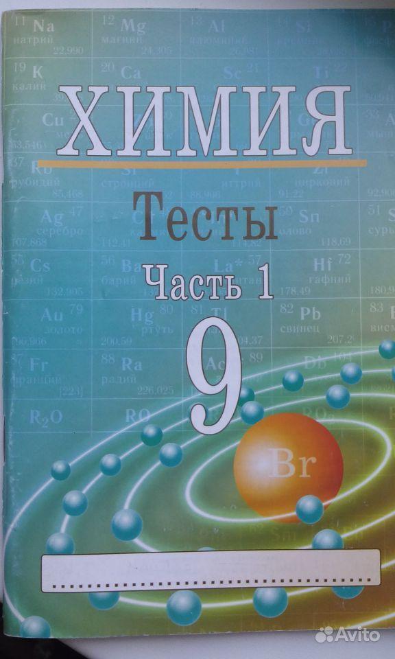Гдз 9 клас хімія тести