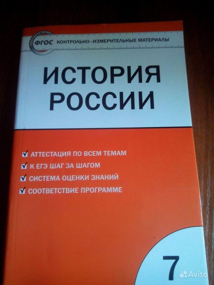 Гдз По Истории 7 Класс Тесты По Истории России Данилов