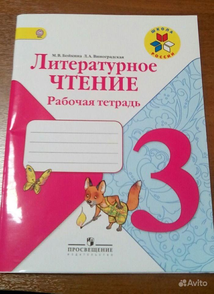 Климанова скачать рабочая чтение 3 гдз литературное тетрадь класс