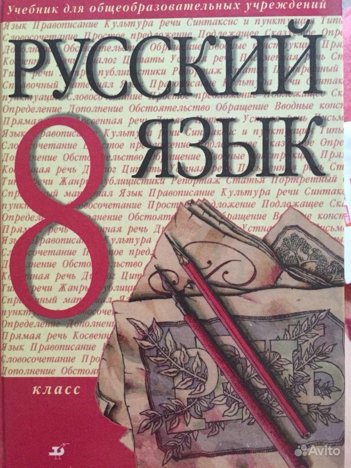 Учебник 6 Класс Русский Язык Разумовская