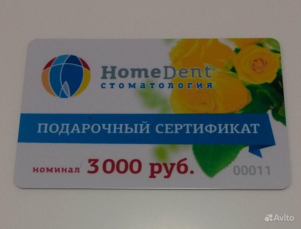 Продам сертификат на 3000р. Красноярский край,  Красноярск