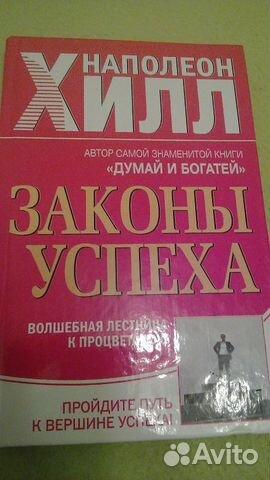 Думай и богатей читать