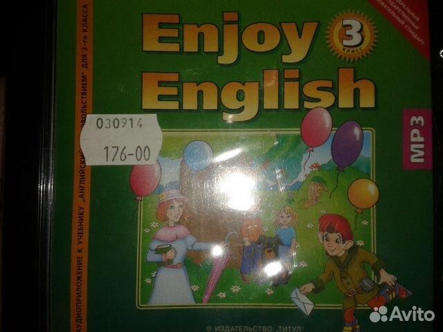 ГДЗ Английский язык ENJOY ENGLISH 3 класс Учебник