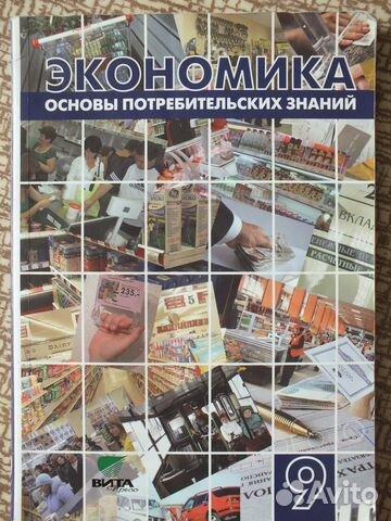Экономика основы потребительских знаний 9 класс купить в Волгоградской области на Avito - Объявления на сайте Avito
