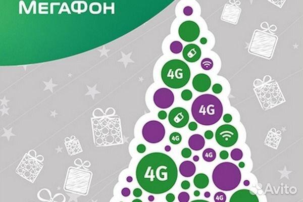 Мегафон с новым годом реклама