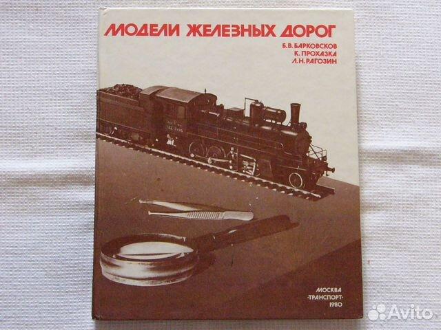 Книга модели железных дорог скачать