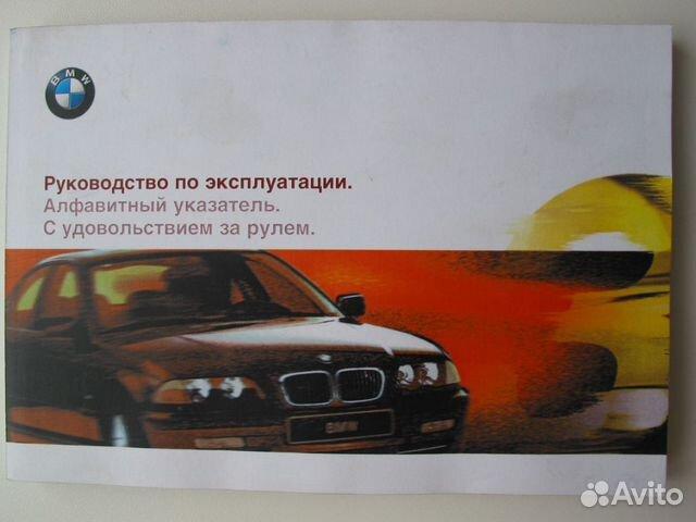 инструкция бмв е46 на русском - фото 2