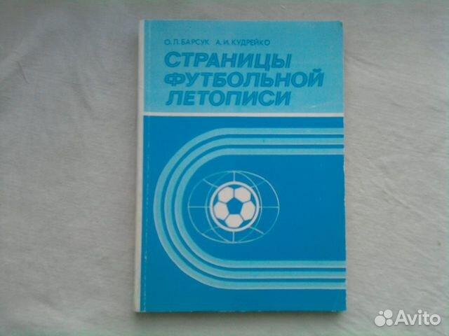 О. Барсук Страницы футбольной летописи 89537323619 купить 1