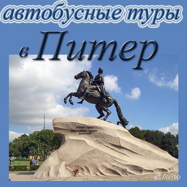 Туры в Санкт-Петербург из Москвы 2 16, цены