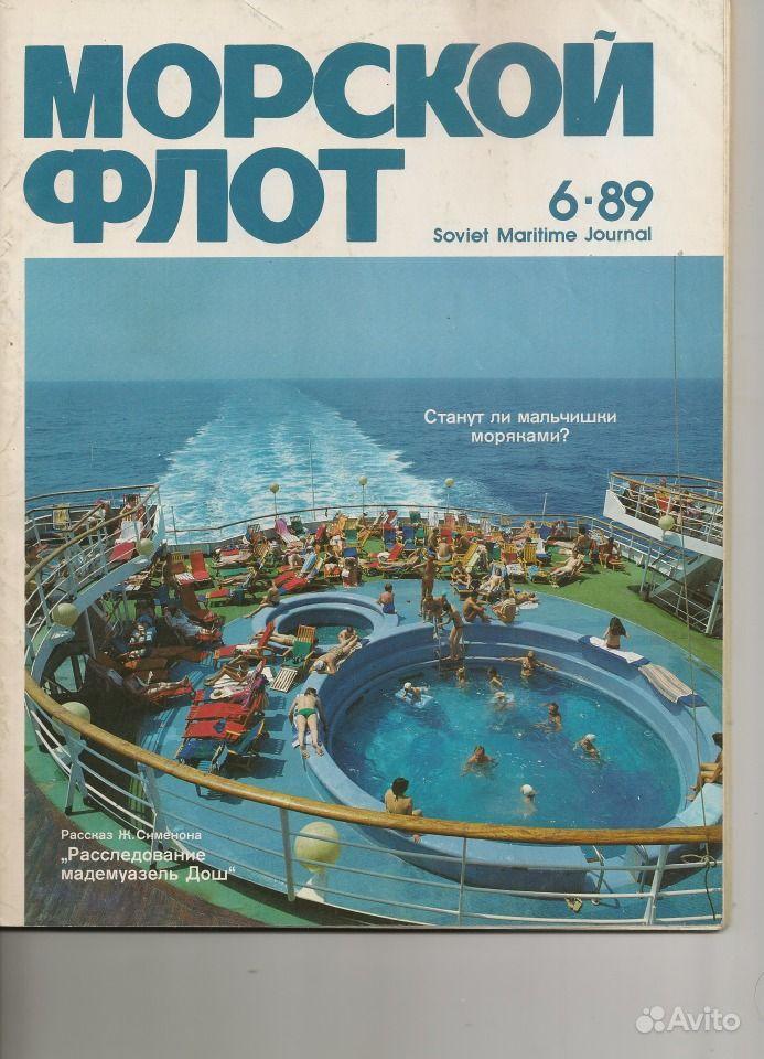 Журнал морской флот