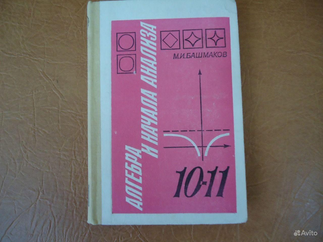 Решебник алгебра начало анализа 10-11 класс башмаков