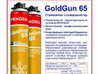 Penosil Gold gun 65 winter