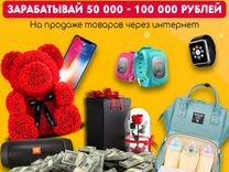 Купить или продать интернет-магазин в Краснодаре на Avito 817e9ed94c38f