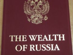 The wealth of Russia.2012г