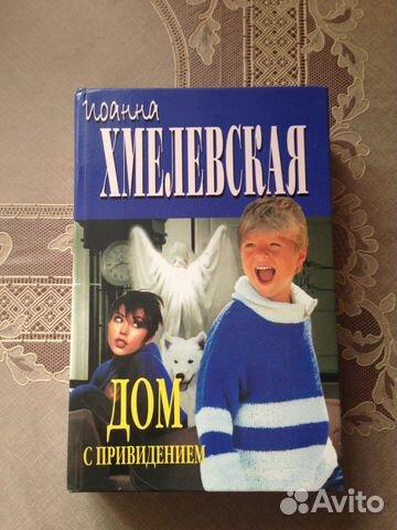 ИОАННА ХМЕЛЕВСКАЯ - club366ru