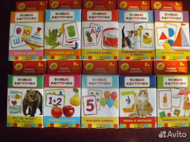 ace1490d7cb5a Развивающие карточки для детей 0-7 купить в Москве на Avito ...