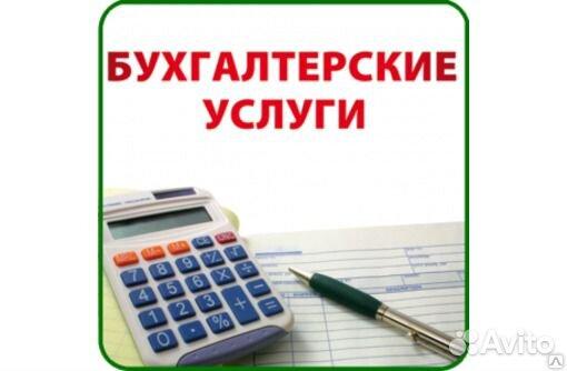 Консультации бухгалтера оренбург бухгалтерия в некоммерческих организациях