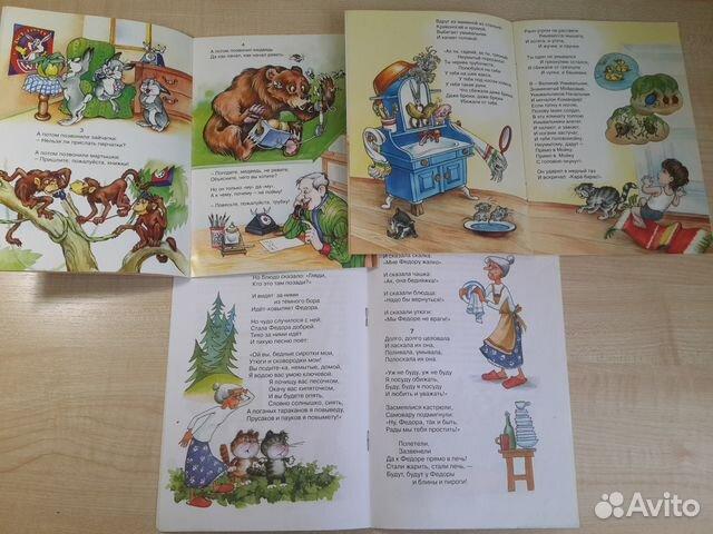 Продам детские книги 89227389262 купить 10