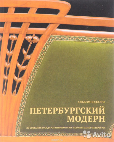 Альбом- каталог Петербургский модерн   Festima.Ru - Мониторинг ... ac7e398b6d1