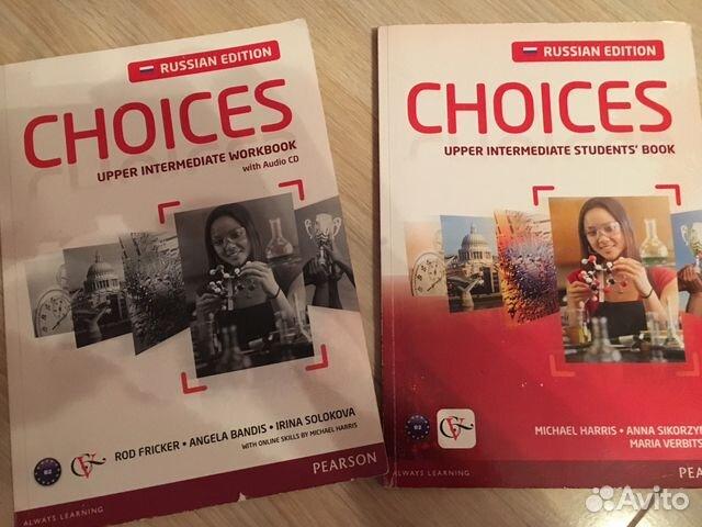 Choices гдз на учебник