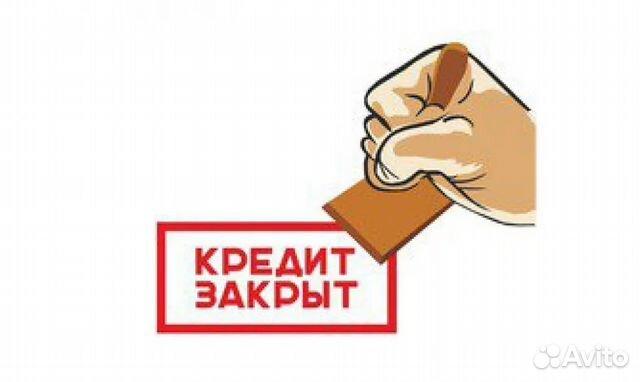 Волгодонск решение проблем по кредитам