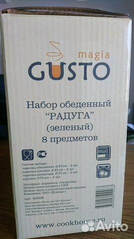 Набор обеденный Magia Gusto 89312874772 купить 4