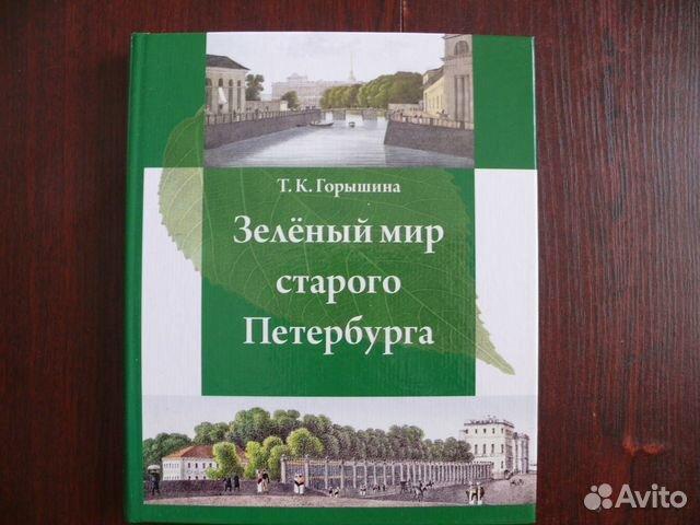 Горышина Зеленый мир старого Петербурга Эрдман Сам 89217936073 купить 1