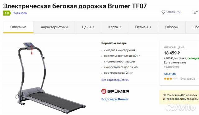 Электрич. (новая) беговая дорожка Brumer TF07 89920060099 купить 2