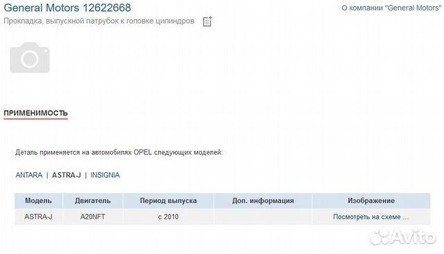 Прокладка выпускного коллектора GM: 12622668 89529492860 купить 4