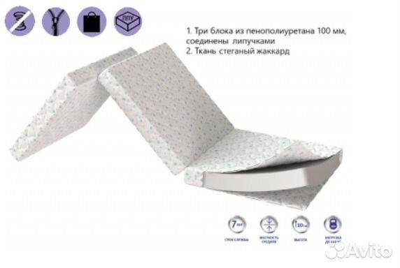 0c0a3956a3b56 Матрас трансформер купить в Санкт-Петербурге на Avito — Объявления ...