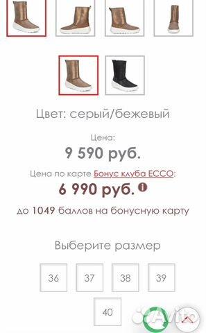 Скидка по карте в Ecco купить в Москве на Avito — Объявления на ... 9c2a21812f261