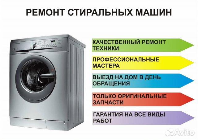 Ремонт посудомоечных, стиральных машин— фотография №1. Адрес  Республика  Татарстан, Набережные Челны ... 908392a1181
