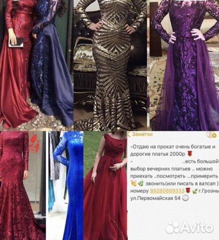 23655dcdb43 Прокат платья купить в Республике Чечня на Avito — Объявления на ...