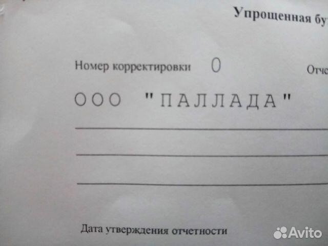 Регистрация ооо в калининградской области декларация 3 ндфл инструкция по заполнения