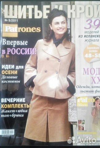 023357c9e3f Шитьё и крой Patrones большие размеры 09 2011 купить в Омской ...