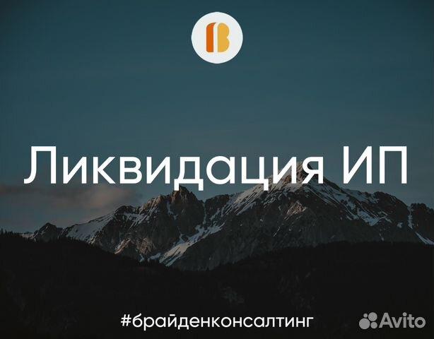 закрытие ип услуги москва