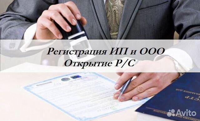 услуги по регистрации ооо и ип москва