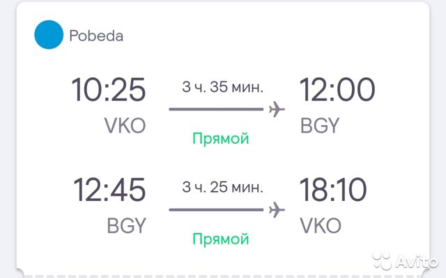 Билеты самолет авито сколько стоит купить авиабилеты