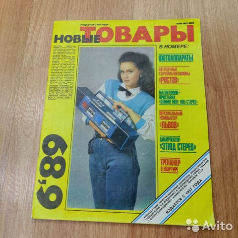 Бюллетень Новые товары 689 купить 1