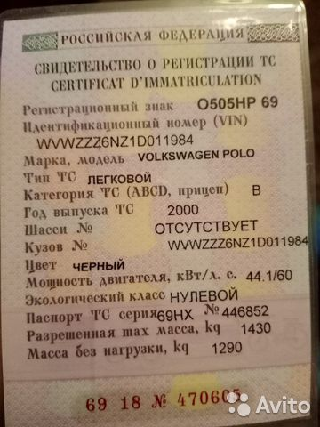 Volkswagen Polo, 2000 купить 7