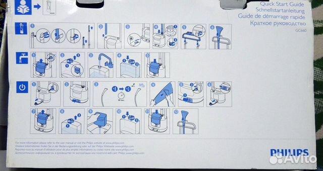 Отпариватель - Philips GC660 05 89897128030 купить 3