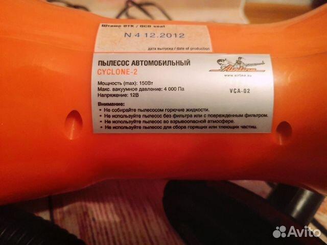 Автомобильный пылесос 89040106760 купить 3
