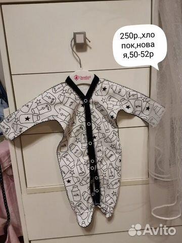 Одежда детская  89118925222 купить 2