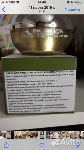Крем для лица 5-Beauty Snail Aloe Vera