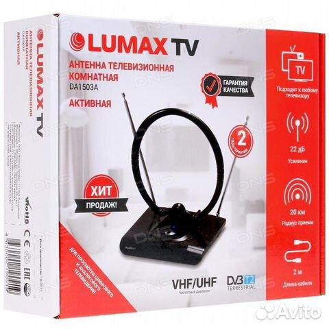 Антенна Lumax для тв Ч 89042001903 купить 1