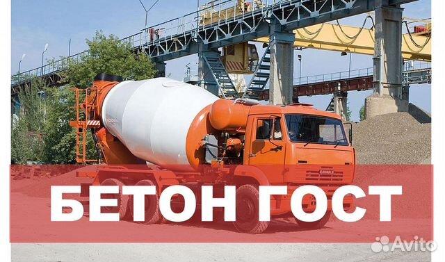 Авито купить бетон 200 бетон дубна