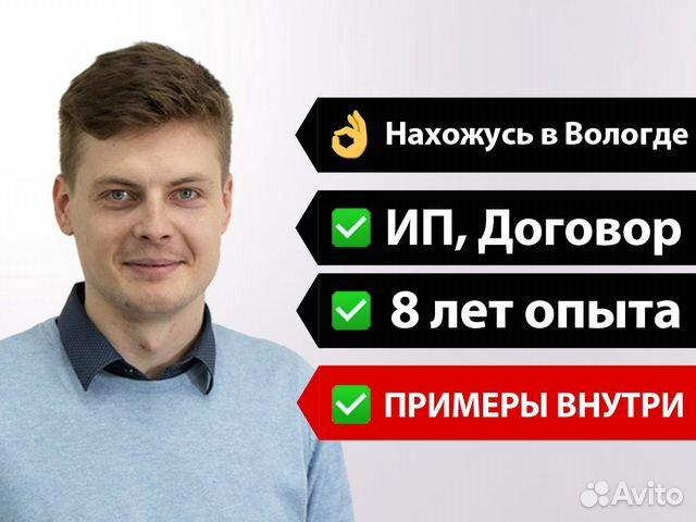 Вологда создание сайта прогонка хрумером Улица Хромова