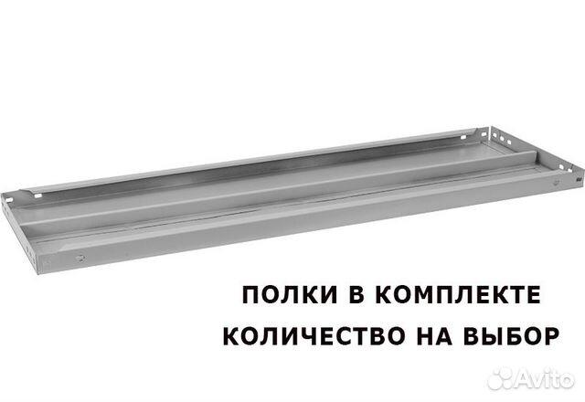 Новые металлические стеллажи с нагрузкой до 500 кг 89324784222 купить 3
