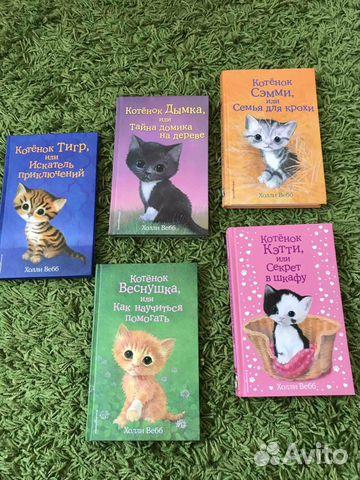 Детские книги Холли вебб  89205521917 купить 1