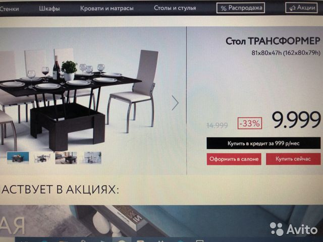 Стол трансформер 89069320000 купить 1